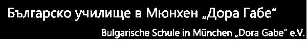 """BG Schule – Българско училище в Мюнхен """"Дора Габе"""""""